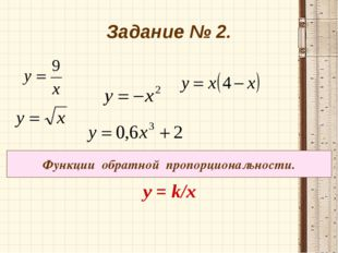 Задание № 2. Функции обратной пропорциональности. у = k/x