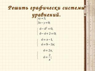 Решить графически системы уравнений.