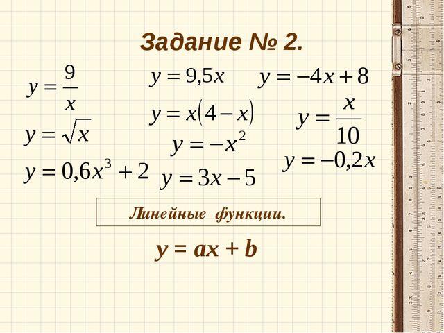 Задание № 2. Линейные функции. y = ах + b