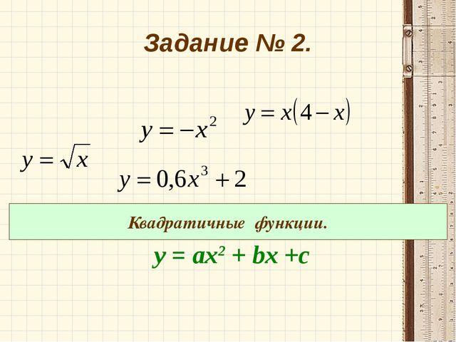 Задание № 2. Квадратичные функции. у = ах2 + bx +c