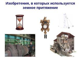 Изобретения, в которых используется земное притяжение