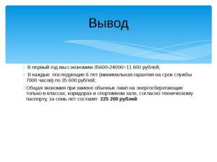 В первый год мы сэкономим 35600-24000=11600 рублей; В каждые последующие 6