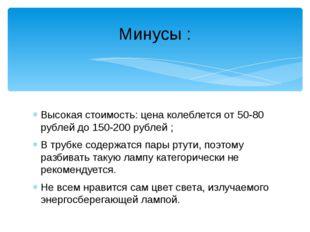 Высокая стоимость: цена колеблется от 50-80 рублей до 150-200 рублей ; В тру