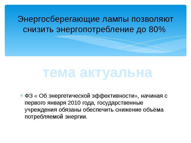 ФЗ « Об энергетической эффективности», начиная с первого января 2010 года, го...