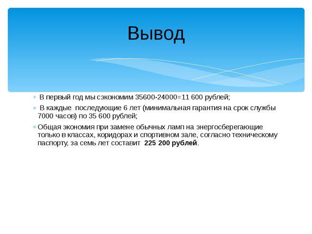 В первый год мы сэкономим 35600-24000=11600 рублей; В каждые последующие 6...
