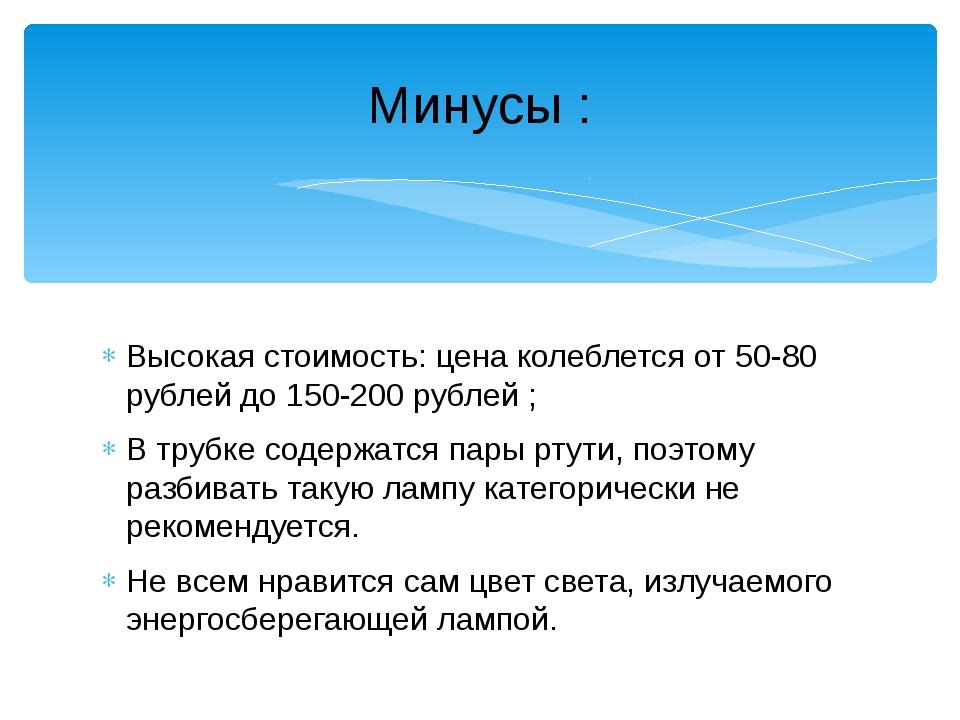 Высокая стоимость: цена колеблется от 50-80 рублей до 150-200 рублей ; В тру...