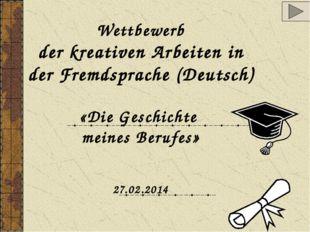 Wettbewerb der kreativen Arbeiten in der Fremdsprache (Deutsch) «Die Geschic