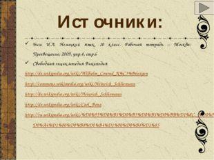 Источники: Бим И.Л. Немецкий язык. 10 класс. Рабочая тетрадь – Москва: Просве