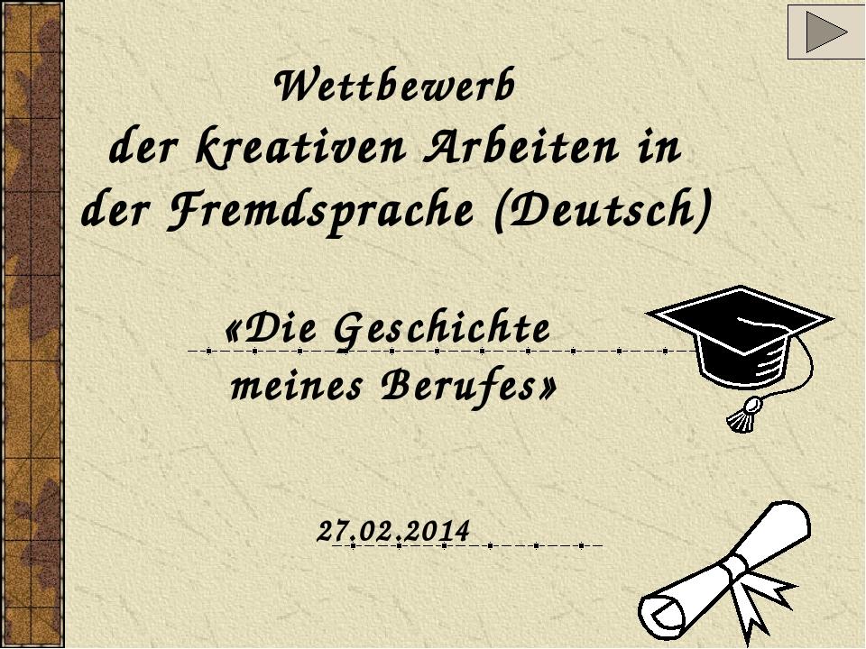 Wettbewerb der kreativen Arbeiten in der Fremdsprache (Deutsch) «Die Geschic...
