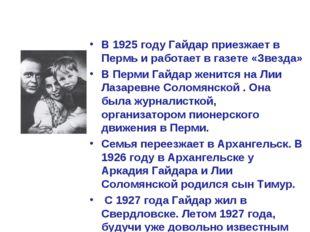В 1925 году Гайдар приезжает в Пермь и работает в газете «Звезда» В Перми Гай