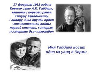 27 февраля 1963 года в Кремле сыну А.П. Гайдара, капитану первого ранга Тиму