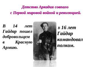 Детство Аркадия совпало с Первой мировой войной и революцией. В 14 лет Гайдар