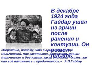 В декабре 1924 года Гайдар ушёл из армии после ранения и контузии. Он решил п
