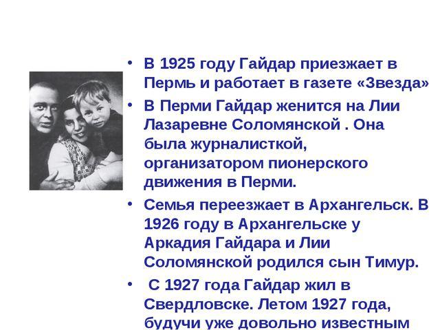В 1925 году Гайдар приезжает в Пермь и работает в газете «Звезда» В Перми Гай...