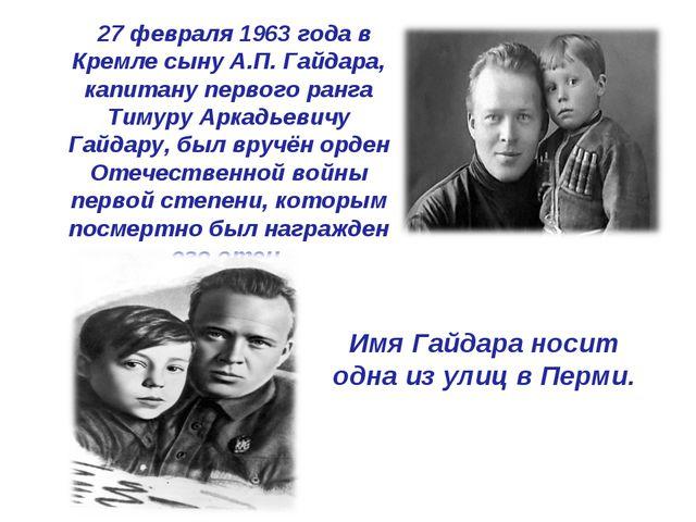 27 февраля 1963 года в Кремле сыну А.П. Гайдара, капитану первого ранга Тиму...