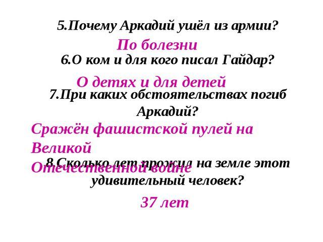 5.Почему Аркадий ушёл из армии? 6.О ком и для кого писал Гайдар? 7.При каких...