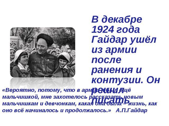 В декабре 1924 года Гайдар ушёл из армии после ранения и контузии. Он решил п...