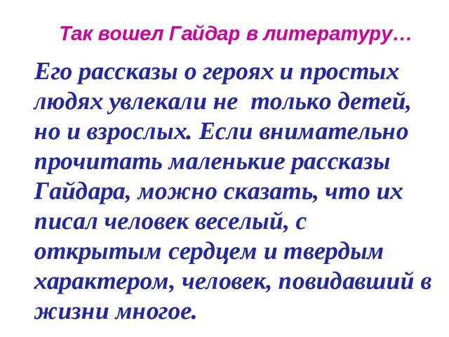Так вошел Гайдар в литературу… Его рассказы о героях и простых людях увлекали...