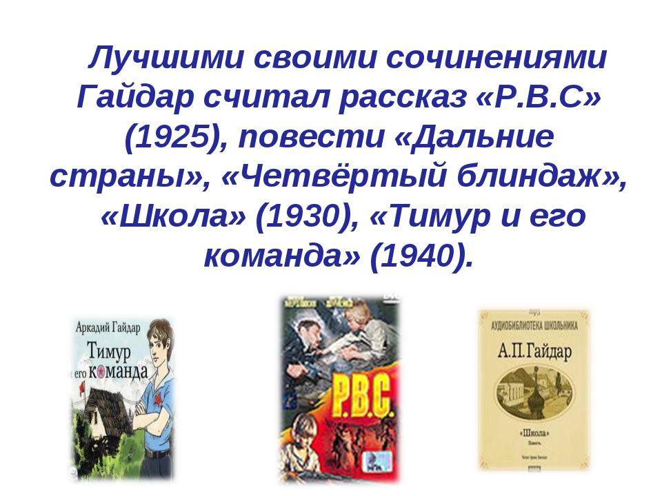 Лучшими своими сочинениями Гайдар считал рассказ «Р.В.С» (1925), повести «Да...