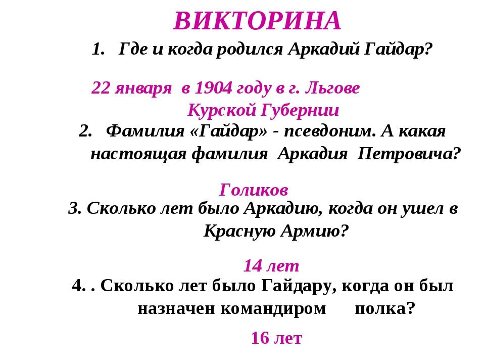 ВИКТОРИНА Где и когда родился Аркадий Гайдар? Фамилия «Гайдар» - псевдоним....