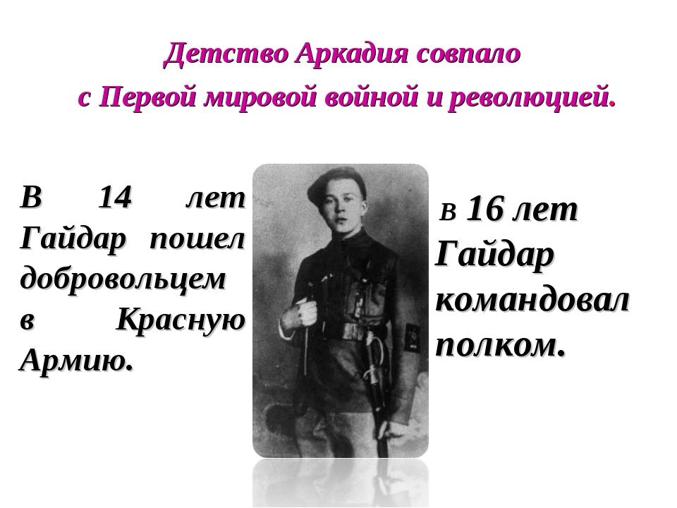Детство Аркадия совпало с Первой мировой войной и революцией. В 14 лет Гайдар...