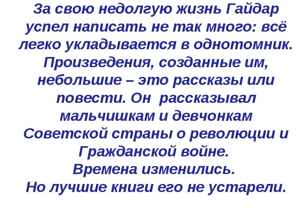 За свою недолгую жизнь Гайдар успел написать не так много: всё легко укладыва...