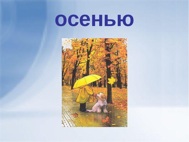 осенью