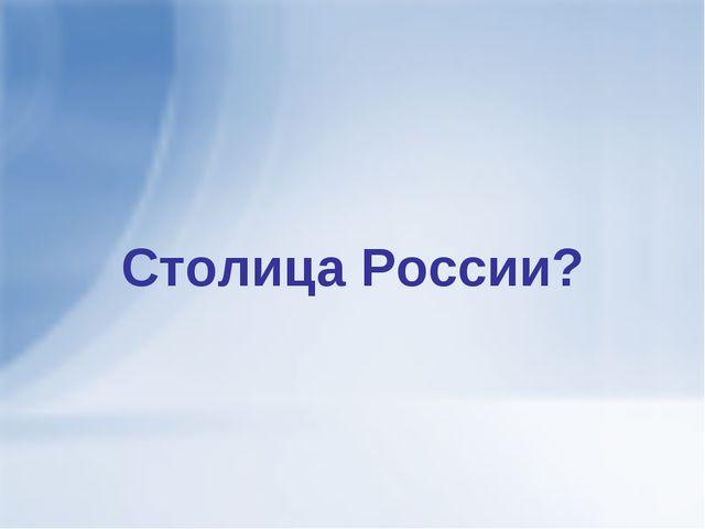 Столица России?
