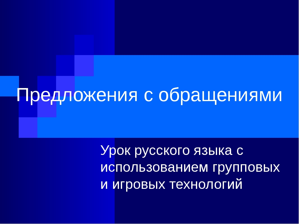 Предложения с обращениями Урок русского языка с использованием групповых и иг...