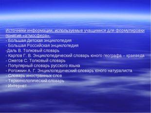 Источники информации, используемые учащимися для формулировки понятия «атмосф