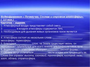 Видеофрагмент « Почемучка. Состав и строение атмосферы». ( 3,5 мин.) Карточка