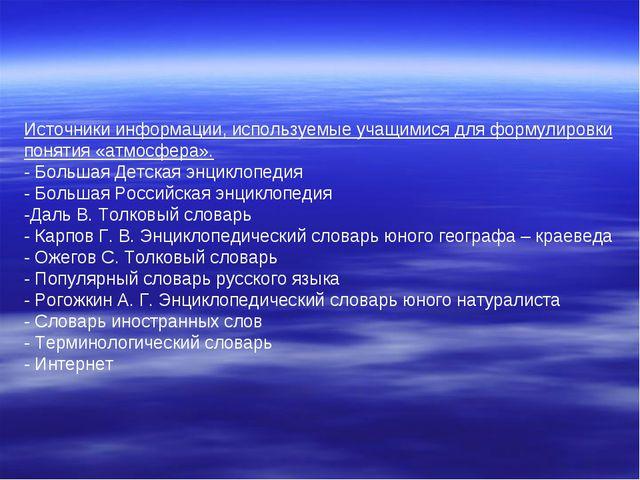 Источники информации, используемые учащимися для формулировки понятия «атмосф...