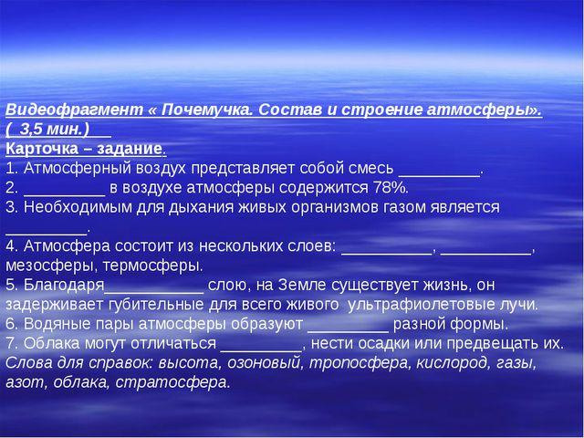 Видеофрагмент « Почемучка. Состав и строение атмосферы». ( 3,5 мин.) Карточка...