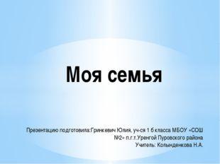 Презентацию подготовила:Гринкевич Юлия, уч-ся 1 б класса МБОУ «СОШ №2» п.г.т.