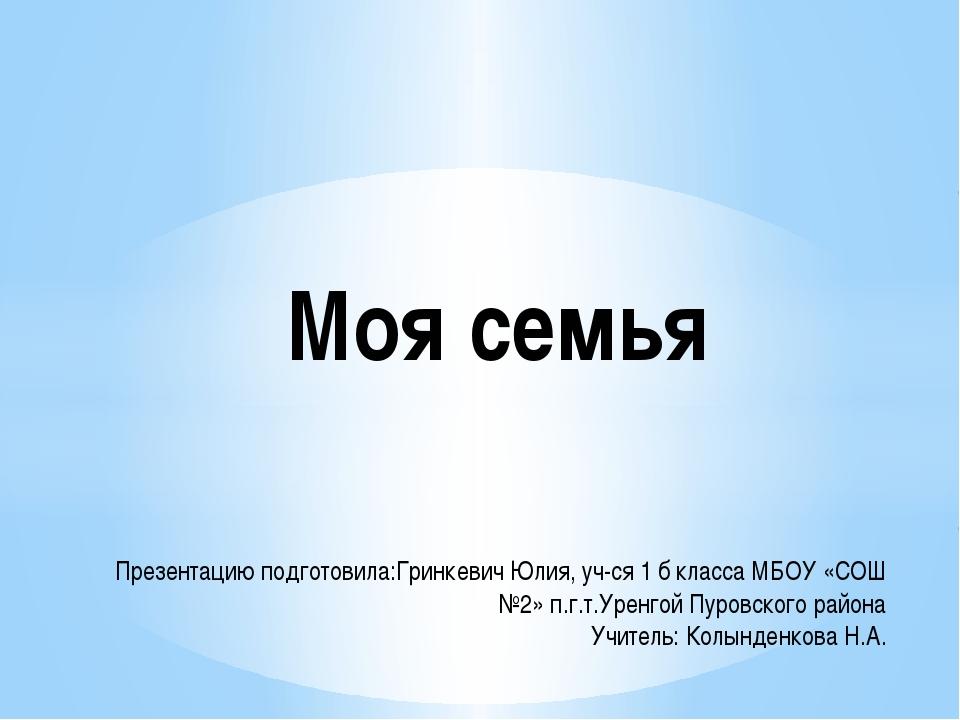 Презентацию подготовила:Гринкевич Юлия, уч-ся 1 б класса МБОУ «СОШ №2» п.г.т....