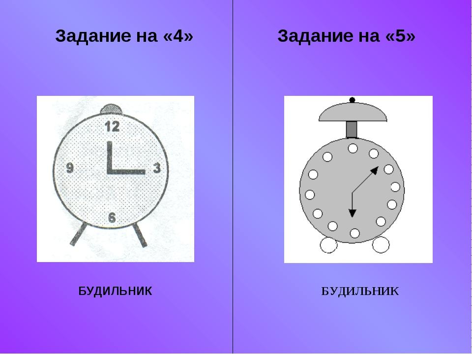 БУДИЛЬНИК Задание на «4» Задание на «5» БУДИЛЬНИК