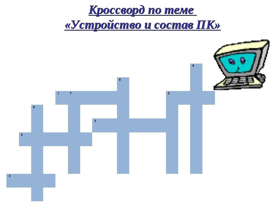 Кроссворд по теме «Устройство и состав ПК» 9 8...