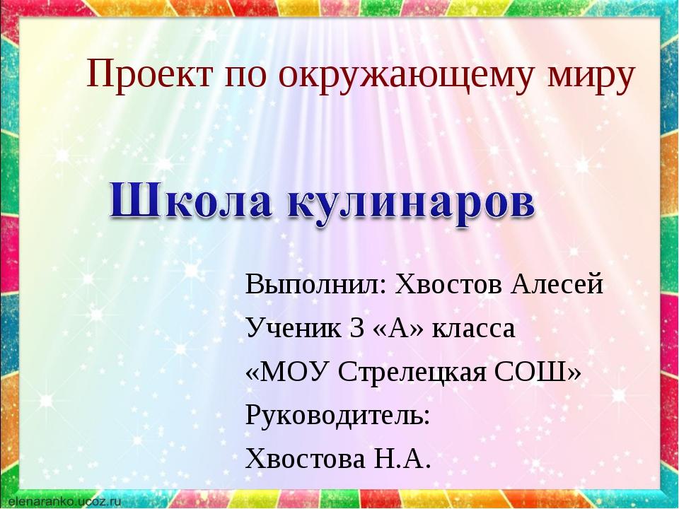 Как сделать проект в школу 3 класс - Belbera.Ru