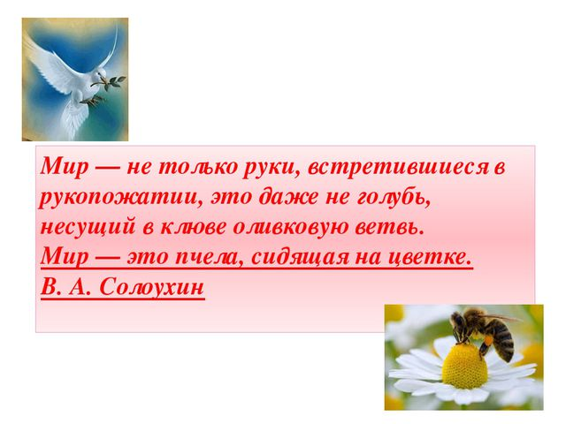 Мир — не только руки, встретившиеся в рукопожатии, это даже не голубь, несущи...