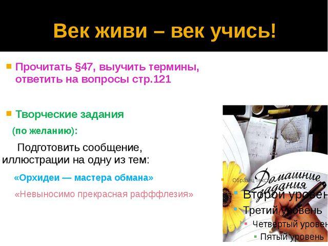 Век живи – век учись! Прочитать §47, выучить термины, ответить на вопросы стр...