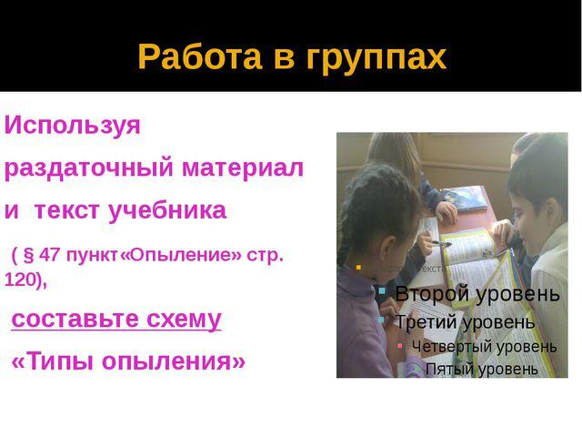 Работа в группах Используя раздаточный материал и текст учебника ( § 47 пункт...