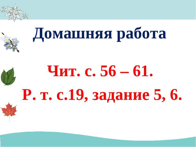 Домашняя работа Чит. с. 56 – 61. Р. т. с.19, задание 5, 6.