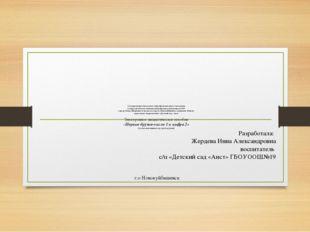 Государственное бюджетное общеобразовательное учреждение Самарской области о