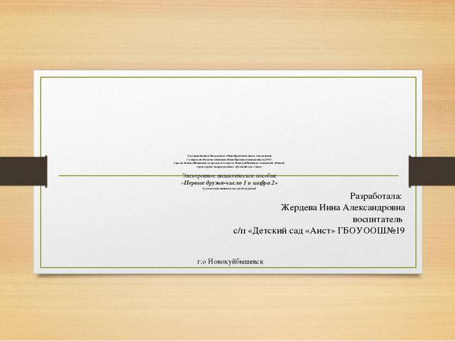 Государственное бюджетное общеобразовательное учреждение Самарской области о...