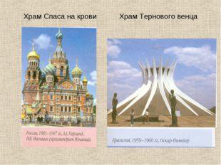 Храм Спаса на крови Храм Тернового венца