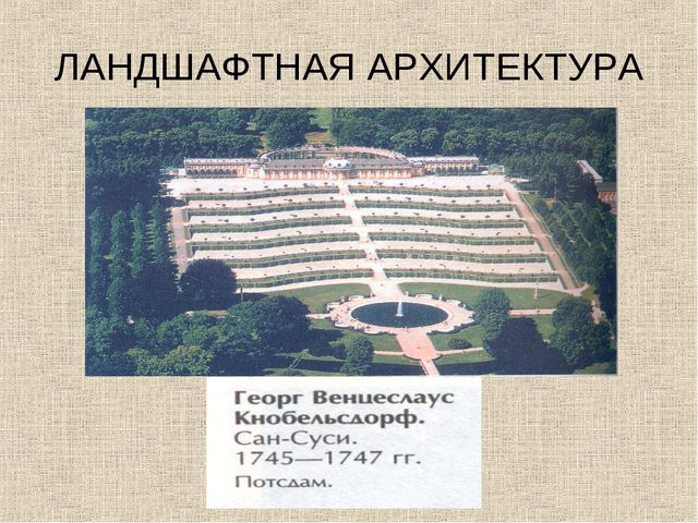 ЛАНДШАФТНАЯ АРХИТЕКТУРА