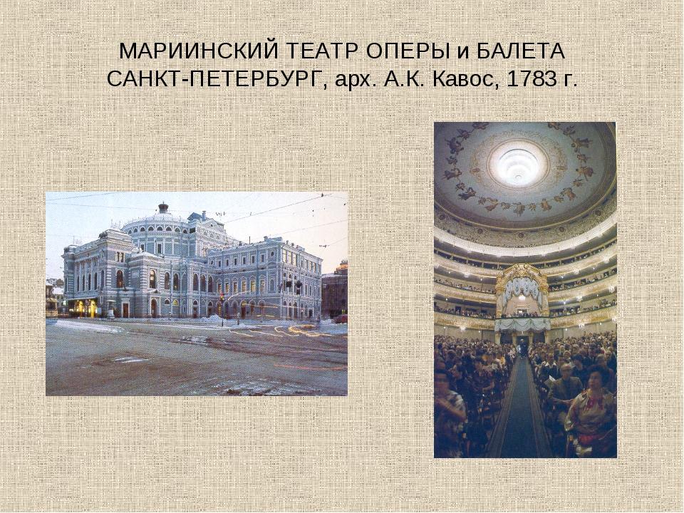 МАРИИНСКИЙ ТЕАТР ОПЕРЫ и БАЛЕТА САНКТ-ПЕТЕРБУРГ, арх. А.К. Кавос, 1783 г.