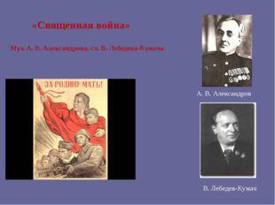 А. В. Александров В. Лебедев-Кумач «Священная война» Муз. А. В. Александрова,