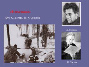А. Сурков К. Листов «В землянке» Муз. К. Листова, сл. А. Суркова