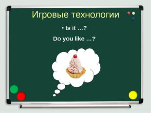 Игровые технологии Is it …? Do you like …?